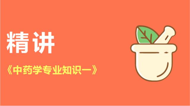 中药学知识(一)