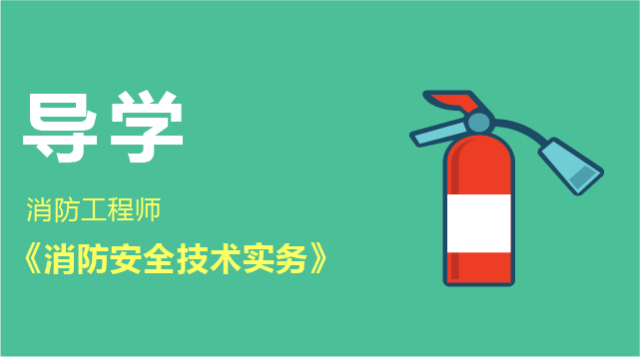 《消防安全技术实务》导学