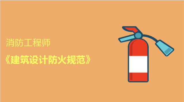 《建筑设计防火规范》
