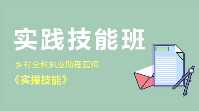 《乡村全科执业助理医师》实操技能-实践技能班