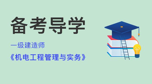 2021  一级建造师《机电工程管理与实务》导学