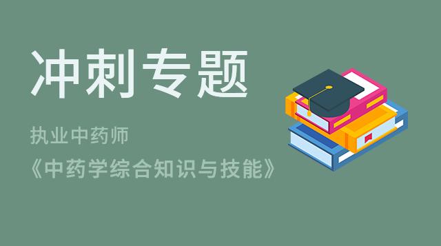 2021执业中药师《中药学综合知识与技能》冲刺专题