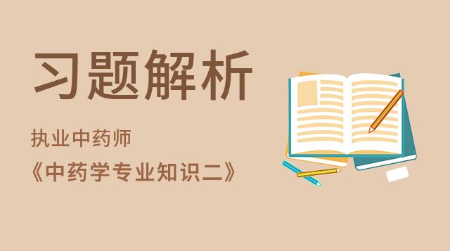 2021执业中药师《中药学专业知识二》习题解析