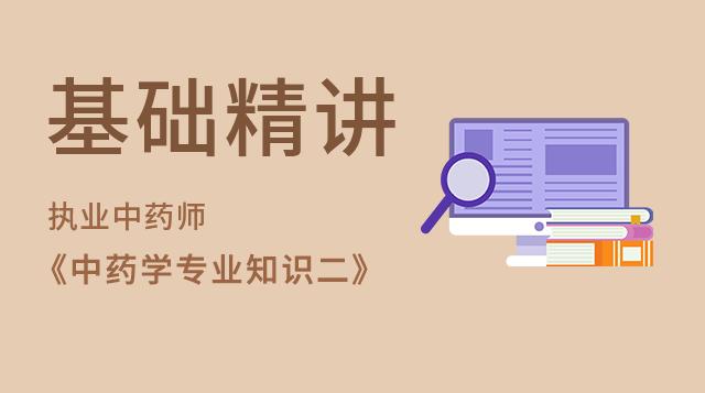 2021执业中药师《中药学专业知识二》基础精讲