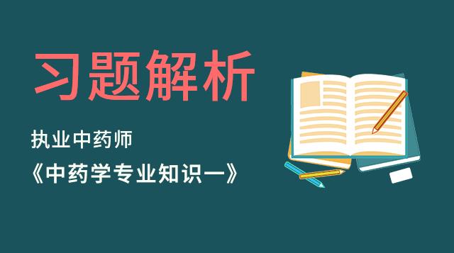 2021执业中药师《中药学专业知识一》习题解析