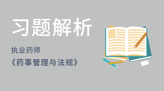 2021执业中药师《药事管理与法规》习题解析