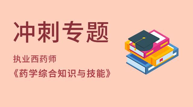 2021执业西药师《药学综合知识与技能》冲刺专题