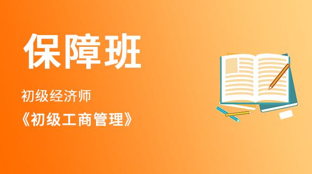 2021初级经济师(保障班)工商管理